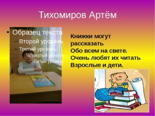 Тихомиров Артём Книжки могут рассказать Обо всем на свете. Очень любят их чит