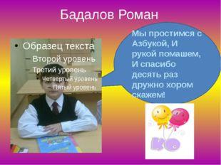 Бадалов Роман Мы простимся с Азбукой, И рукой помашем, И спасибо десять раз д