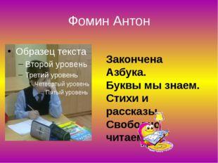 Фомин Антон Закончена Азбука. Буквы мы знаем. Стихи и рассказы Свободно читае