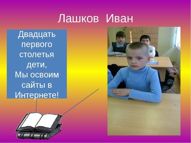 Лашков Иван Двадцать первого столетья дети, Мы освоим сайты в Интернете!