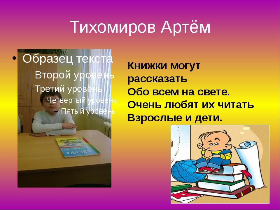 Тихомиров Артём Книжки могут рассказать Обо всем на свете. Очень любят их чит...
