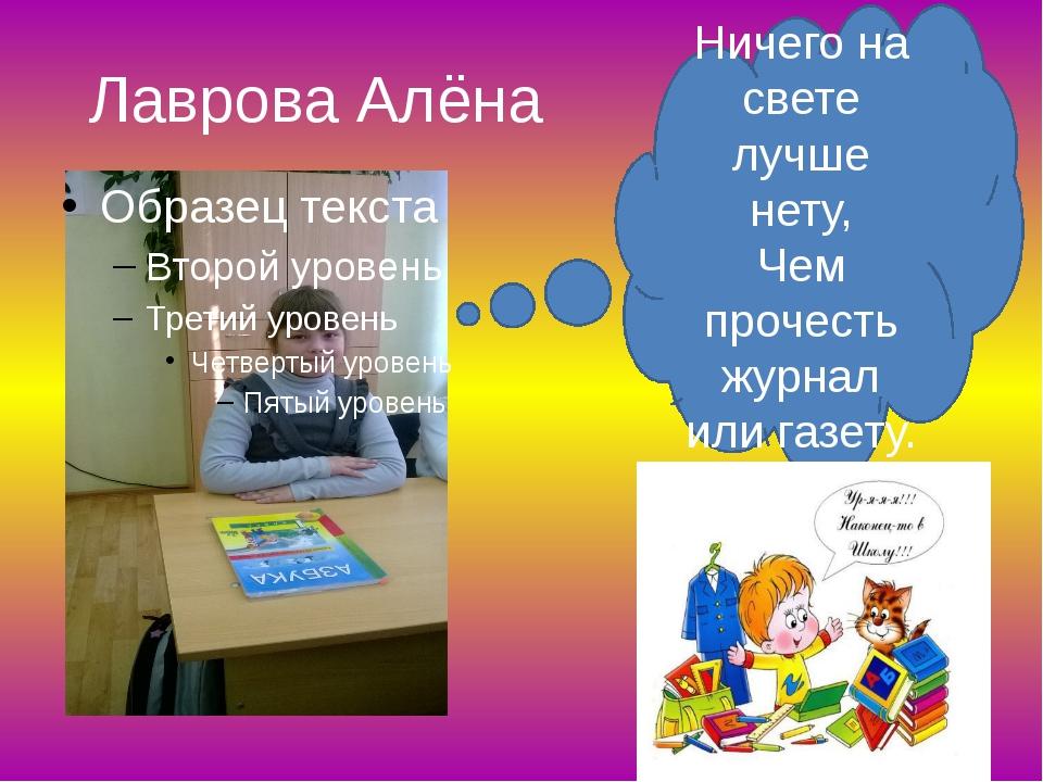 Лаврова Алёна Ничего на свете лучше нету, Чем прочесть журнал или газету.