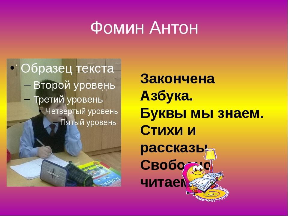 Фомин Антон Закончена Азбука. Буквы мы знаем. Стихи и рассказы Свободно читае...