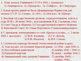 1. План захвата Германией СССР в 1941 г. назывался: 1) «Барбаросса», 2) «Цита