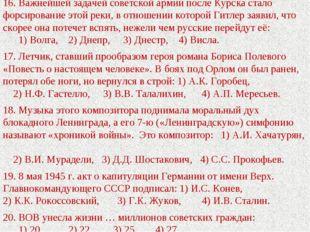 16. Важнейшей задачей советской армии после Курска стало форсирование этой ре