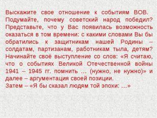 Выскажите свое отношение к событиям ВОВ. Подумайте, почему советский народ п