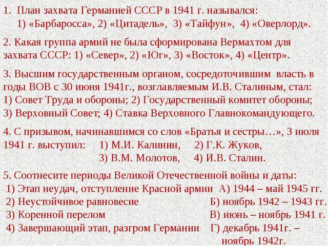 1. План захвата Германией СССР в 1941 г. назывался: 1) «Барбаросса», 2) «Цита...