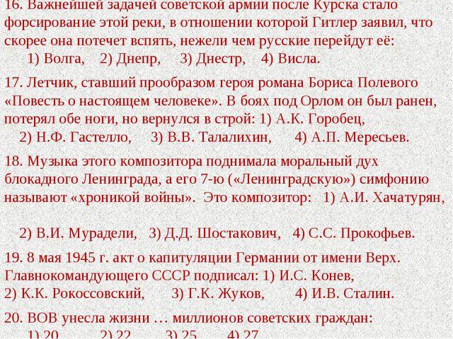 16. Важнейшей задачей советской армии после Курска стало форсирование этой ре...