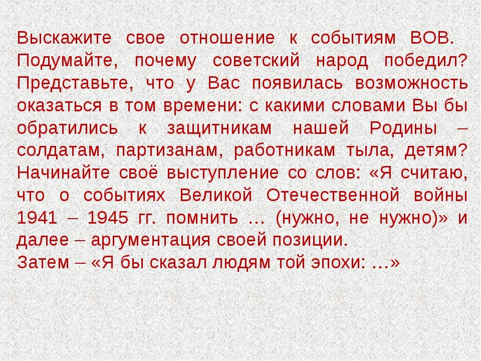 Выскажите свое отношение к событиям ВОВ. Подумайте, почему советский народ п...