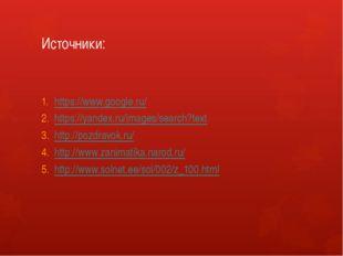 Источники: https://www.google.ru/ https://yandex.ru/images/search?text http:/
