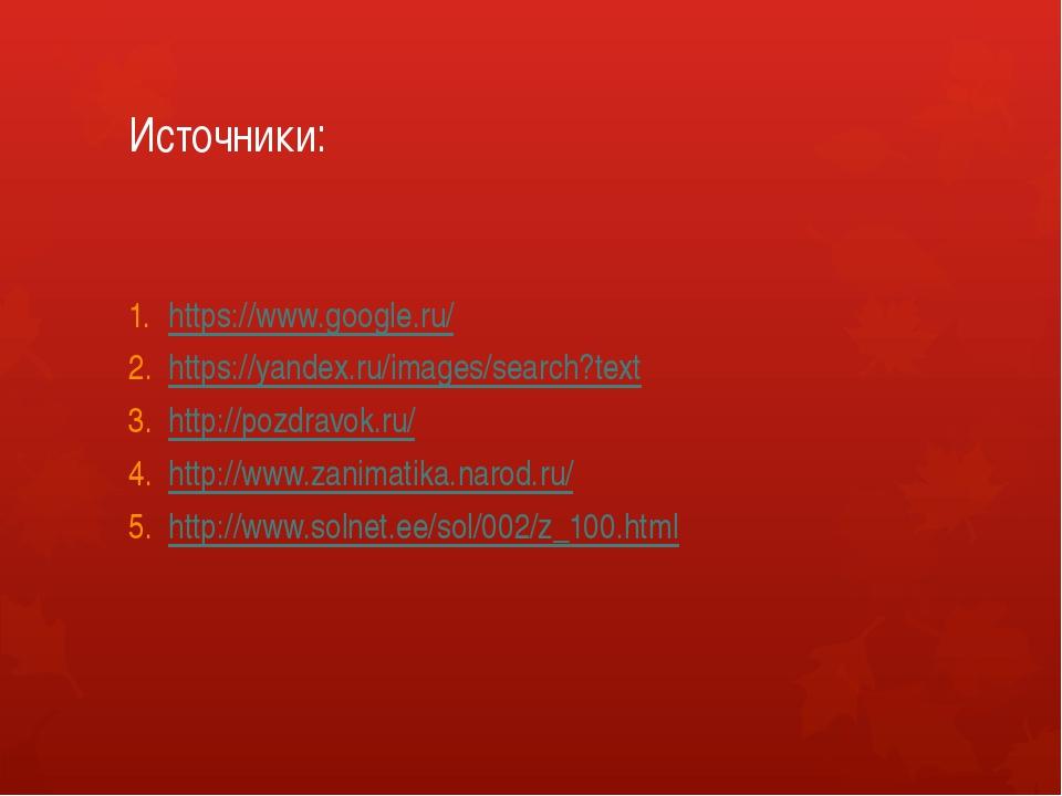 Источники: https://www.google.ru/ https://yandex.ru/images/search?text http:/...