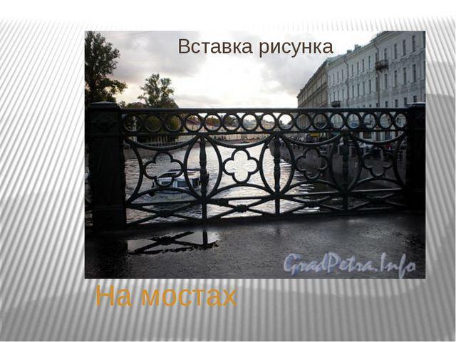 На мостах