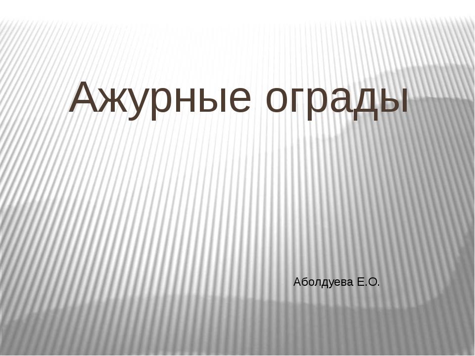 Ажурные ограды Аболдуева Е.О.