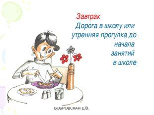 Завтрак Дорога в школу или утренняя прогулка до начала занятий в школе БОБРОВ