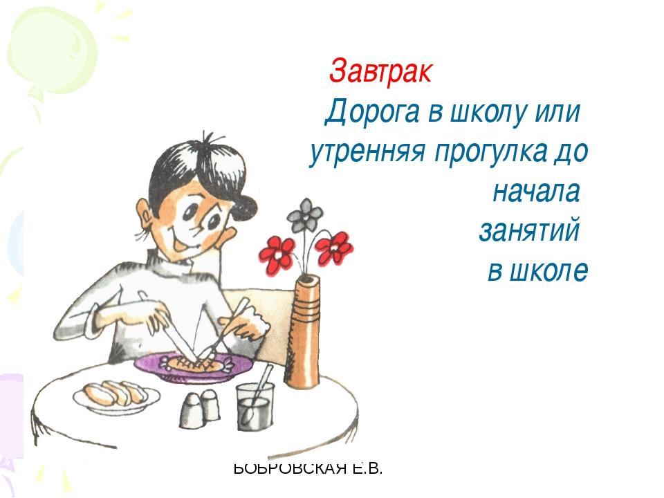 Завтрак Дорога в школу или утренняя прогулка до начала занятий в школе БОБРОВ...