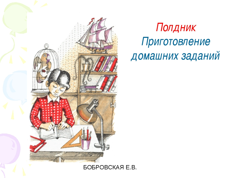 Полдник Приготовление домашних заданий БОБРОВСКАЯ Е.В.