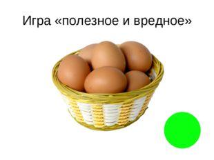 Игра «полезное и вредное»