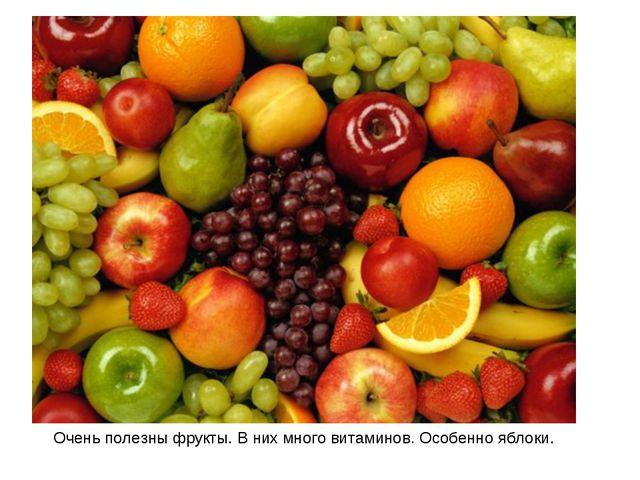 Очень полезны фрукты. В них много витаминов. Особенно яблоки.