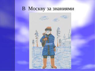 В Москву за знаниями