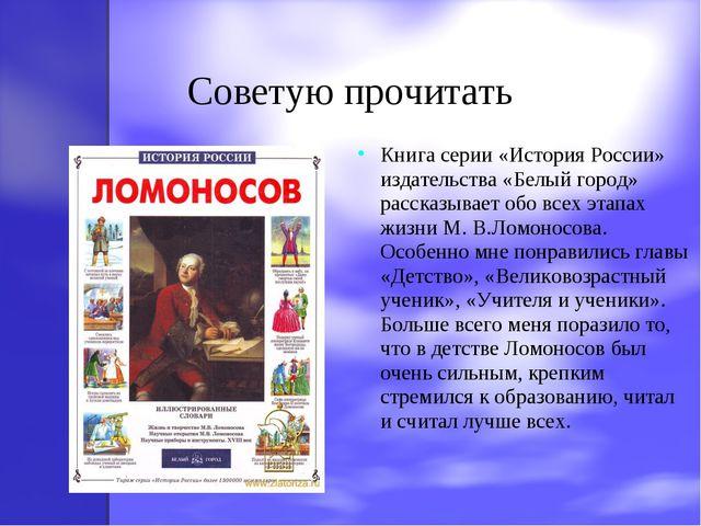 Советую прочитать Книга серии «История России» издательства «Белый город» рас...