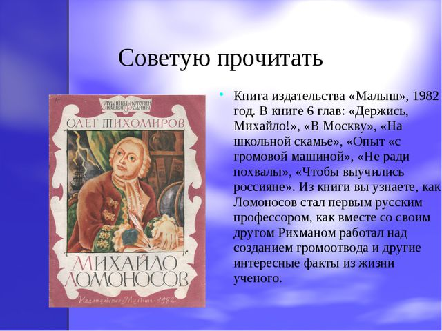 Советую прочитать Книга издательства «Малыш», 1982 год. В книге 6 глав: «Держ...