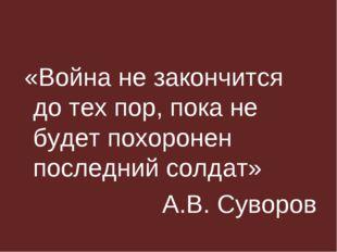 «Война не закончится до тех пор, пока не будет похоронен последний солдат»