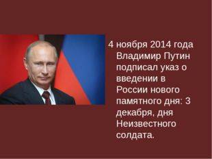 4 ноября 2014 года Владимир Путин подписал указ о введении в России нового па