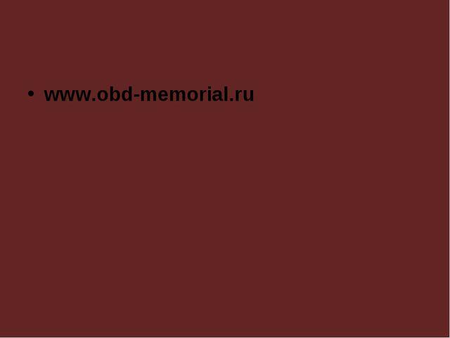 www.obd-memorial.ru