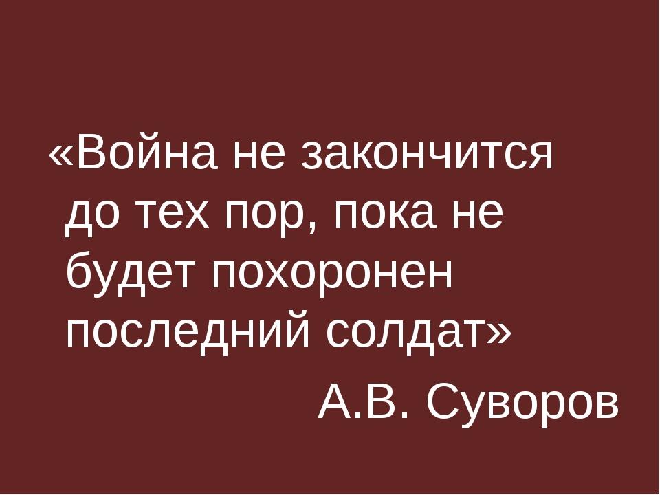 «Война не закончится до тех пор, пока не будет похоронен последний солдат»...