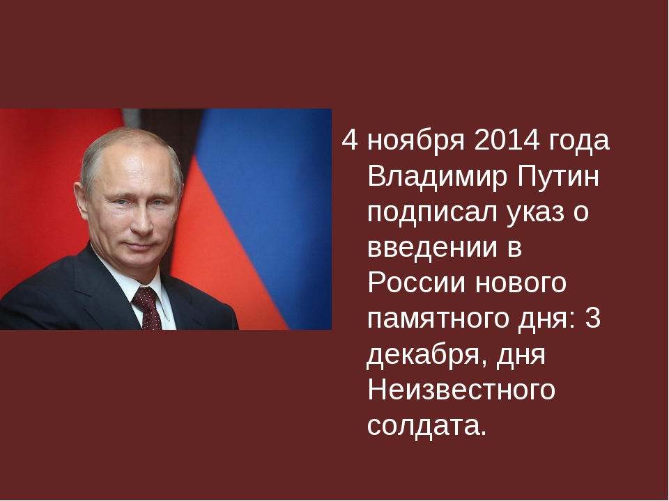 4 ноября 2014 года Владимир Путин подписал указ о введении в России нового па...