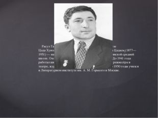 Расул Гамзатов родился8 сентября 1923 годав ауле ЦадаХунзахского районаД