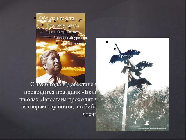 С 1986 года в Дагестане каждый год в сентябре проводится праздник «Белые жура...