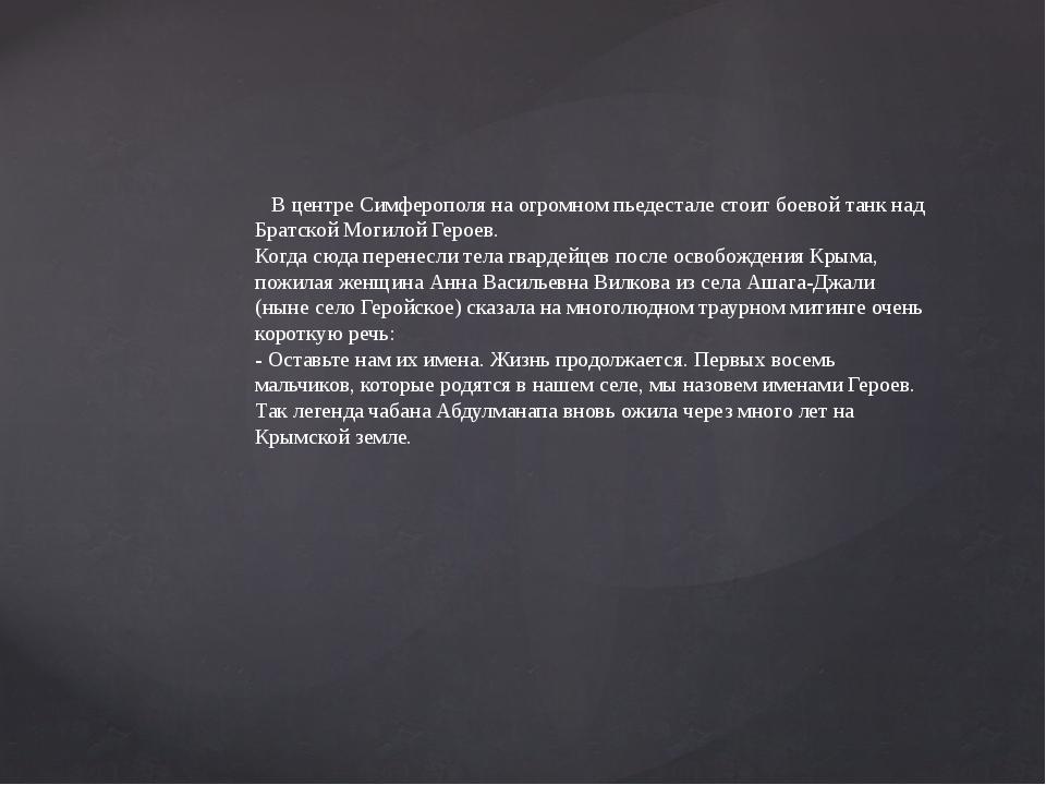 В центре Симферополя на огромном пьедестале стоит боевой танк над Братской М...