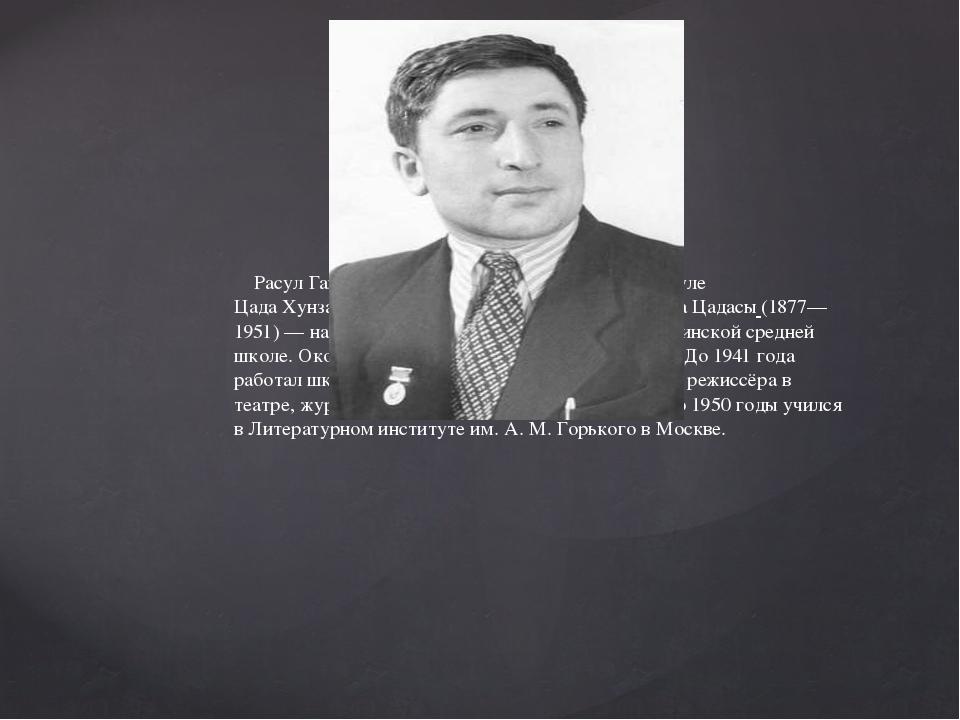 Расул Гамзатов родился8 сентября 1923 годав ауле ЦадаХунзахского районаД...