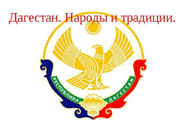 Дагестан. Народы и традиции.