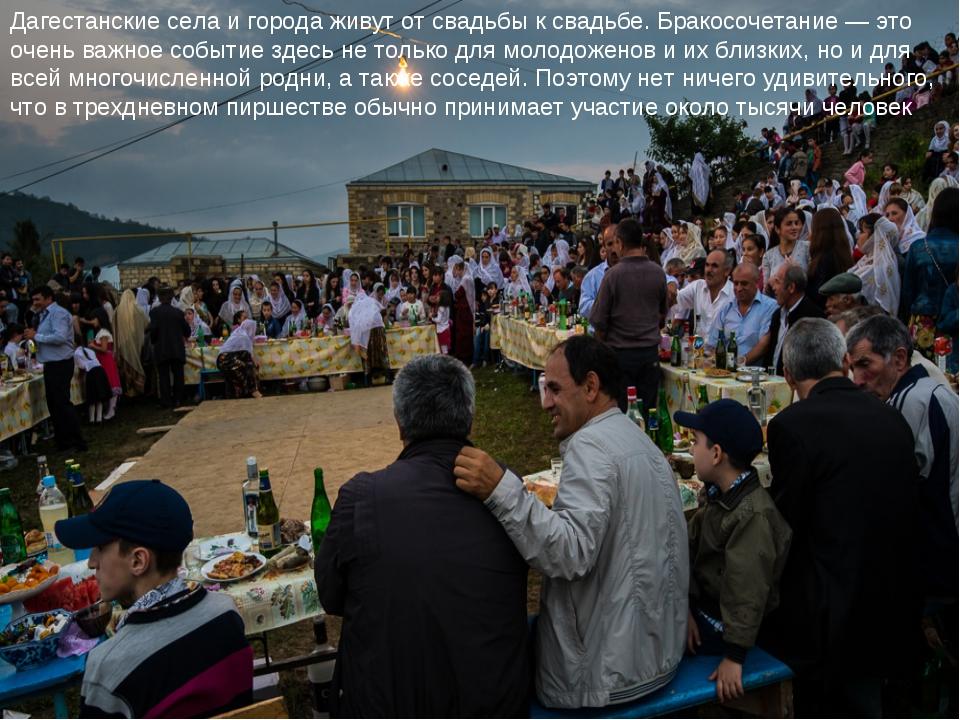 Дагестанские села и города живут от свадьбы к свадьбе. Бракосочетание — это о...