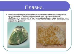 Плавни. понижают температуру плавления и спекания глинистых материалов, прида