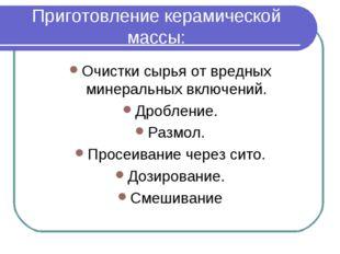 Приготовление керамической массы: Очистки сырья от вредных минеральных включе