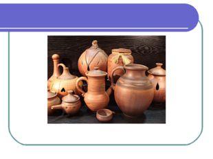 Первоначально керамические изделия формировали от руки обжигали на костре или