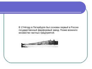 В 1744году в Петербурге был основан первый в России государственный фарфоровы