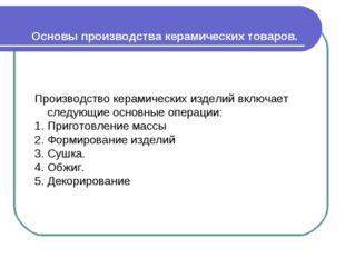 Основы производства керамических товаров. Производство керамических изделий в