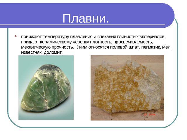Плавни. понижают температуру плавления и спекания глинистых материалов, прида...