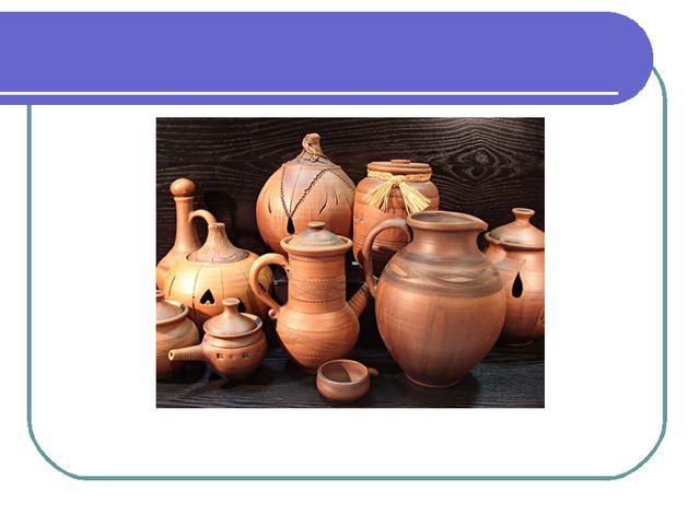 Первоначально керамические изделия формировали от руки обжигали на костре или...