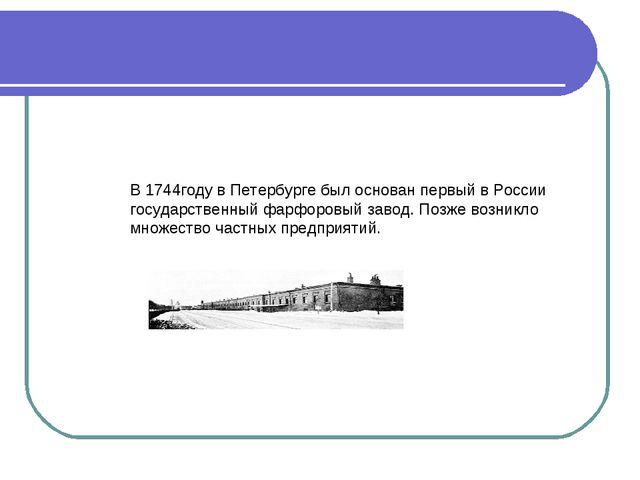 В 1744году в Петербурге был основан первый в России государственный фарфоровы...