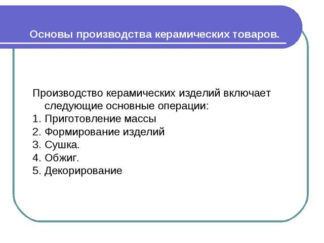 Основы производства керамических товаров. Производство керамических изделий в...