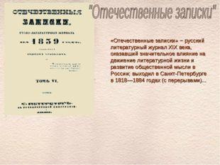 «Отечественные записки» − русский литературный журнал XIX века, оказавший зна