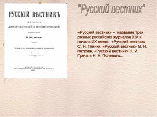 «Русский вестник» − название трёх разных российских журналов XIX и начала XX