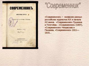 «Современник» − название разных российских журналов XIX и начала XX веков. «С