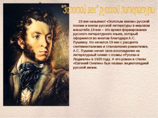19 век называют «Золотым веком» русской поэзии и веком русской литературы в
