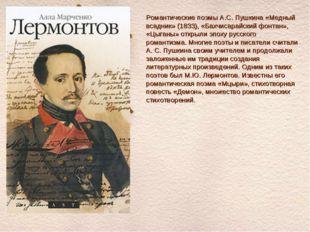 Романтические поэмы А.С. Пушкина «Медный всадник» (1833), «Бахчисарайский фон